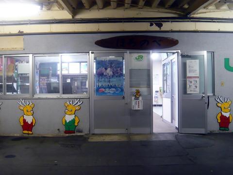 幌延駅駅舎・出口