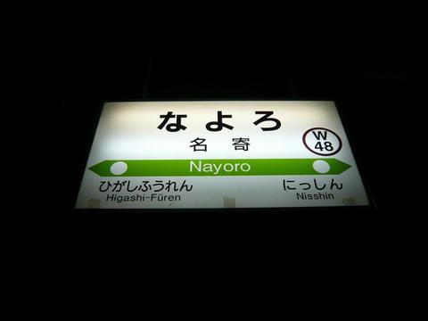 名寄駅駅名票
