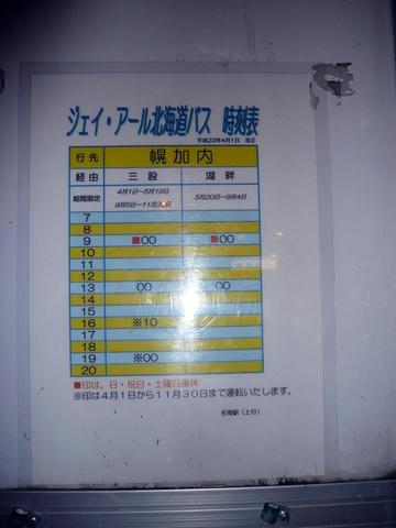 名寄駅・深名線バス時刻表