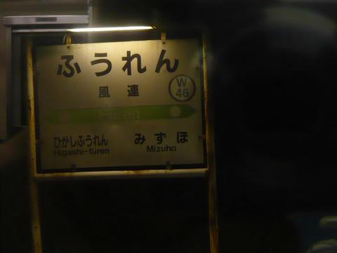 風連駅駅名票