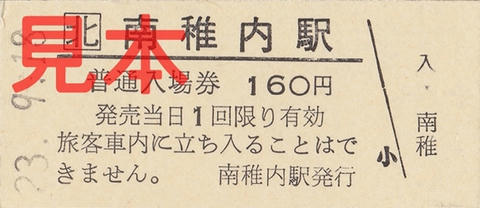 南稚内駅B型硬券入場券