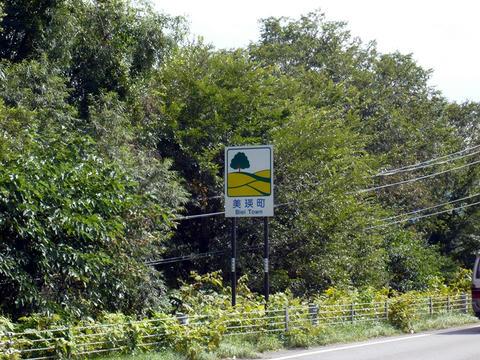 国道237号沿いの美瑛町カントリーサイン