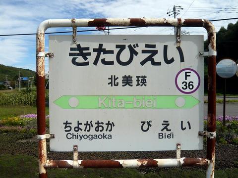 JR北美瑛駅駅名票
