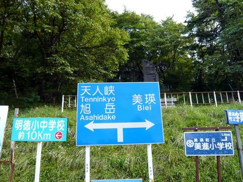 青看@下宇莫別・北美瑛駅前