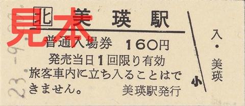美瑛駅硬券入場券