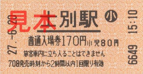 士別駅券売機入場券(小)