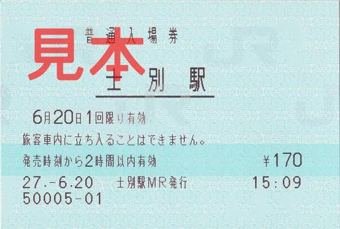 士別駅マルス入場券