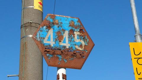 道道445号道道標識