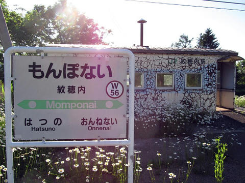 JR紋穂内駅駅舎と駅名票