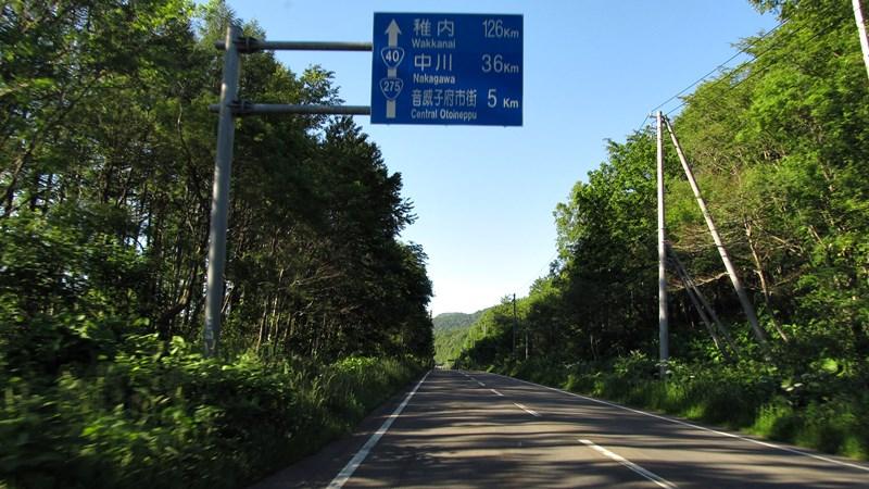 道北ドライブ2015(その2:美深北IC→佐久駅)道北ドライブ2015(その2:美深北IC→佐久駅)