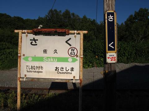 JR佐久駅駅名票