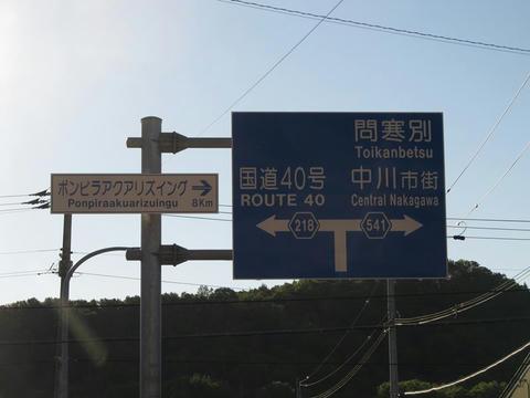 JR佐久駅前の青看