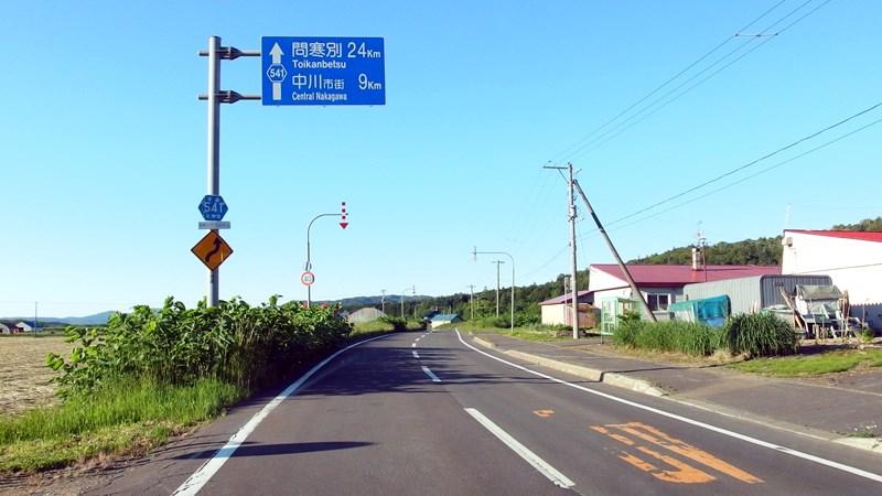 道北ドライブ2015(その3:佐久...