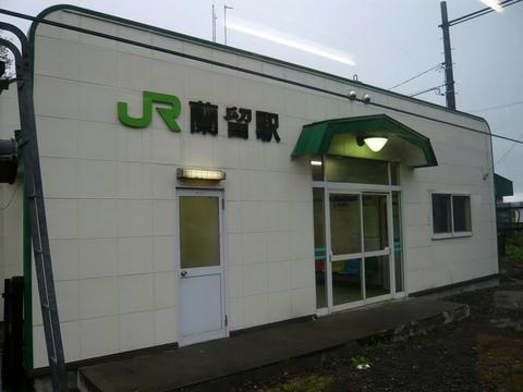 JR蘭留駅駅舎