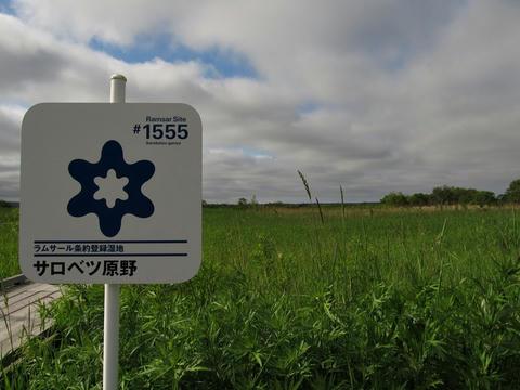 ラムサール条約の看板@サロベツ湿原