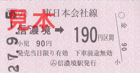 信濃境駅190円区間(常備軟券)