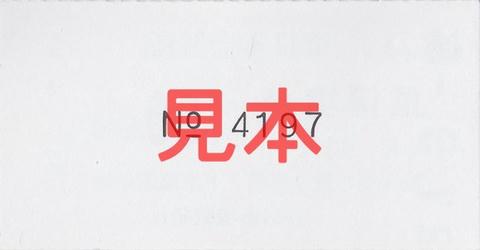 信濃境駅190円区間(常備軟券・裏面)