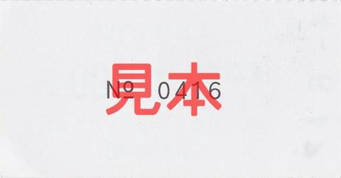 信濃境駅190円区間(常備軟券小児券・裏面)