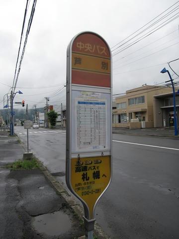 中央バス芦別バス停