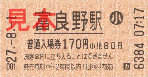 富良野駅入場券(券売機小児券)