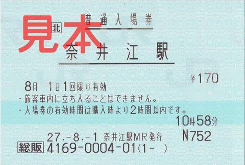 奈井江駅入場券(総販券)
