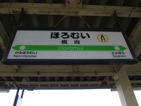 幌向駅駅名票