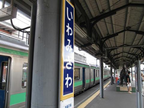 岩見沢駅縦型駅名票