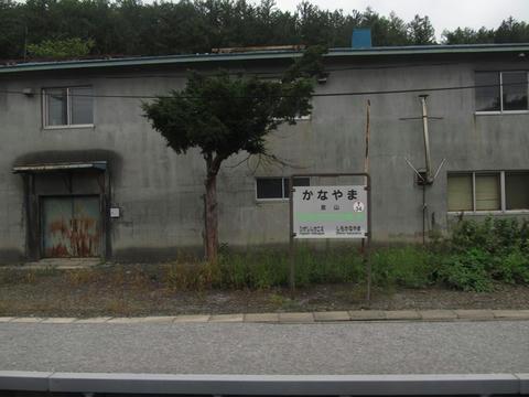 金山駅駅名票