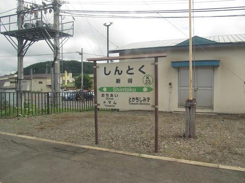 新得駅駅名票