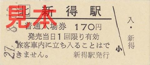 新得駅入場券(硬券)
