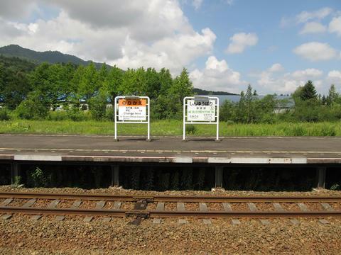 新夕張駅駅名票とホーム