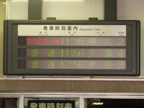 新夕張駅発車標