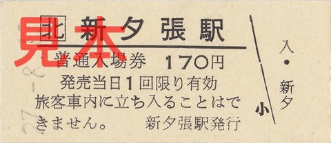 新夕張駅入場券(硬券)