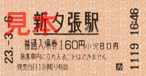 新夕張駅入場券(券売機券)