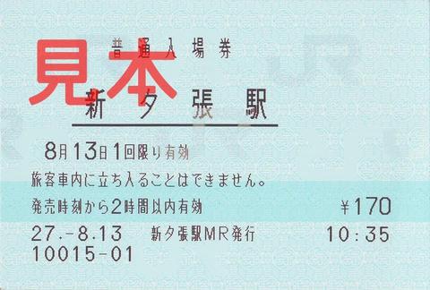 新夕張駅入場券(マルス券)