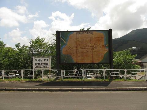 旧・紅葉山駅駅名票と案内地図