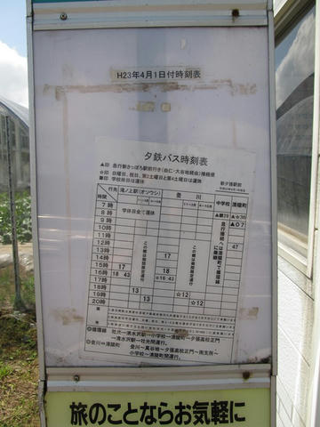 夕鉄バス新夕張駅前バス停時刻表
