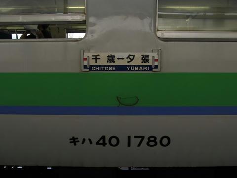 キハ40 1780・サボ(千歳~夕張)@新夕張駅
