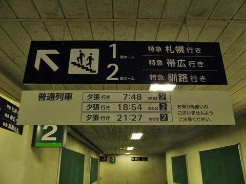 新夕張駅1・2番線案内