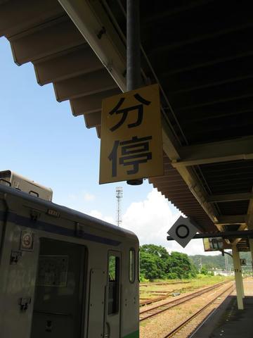 分割停車位置@新夕張駅