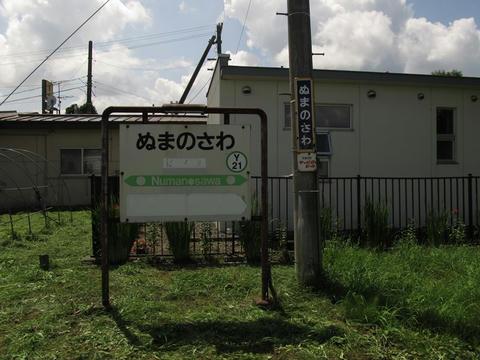 沼ノ沢駅駅名票