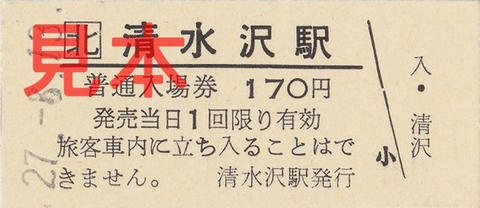 清水沢駅入場券(硬券)