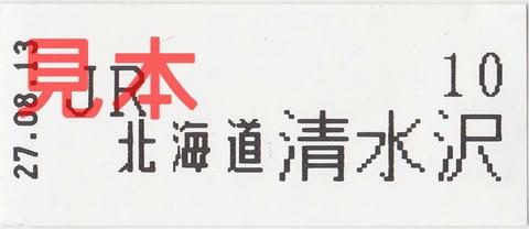 清水沢駅整理券