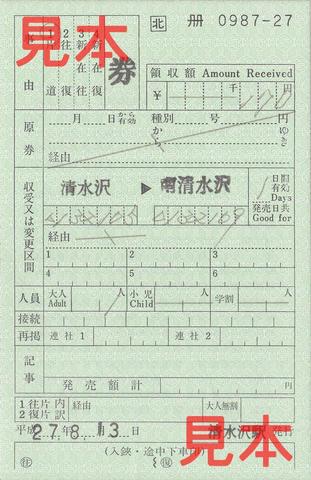 清水沢駅~南清水沢駅普通乗車券(補充券)