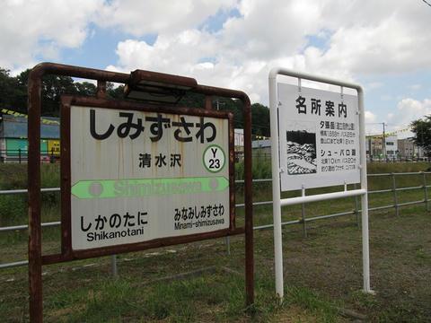 清水沢駅駅名票と観光案内板