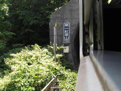 第一紅葉山トンネル入口