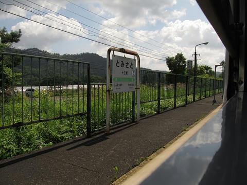 十三里駅駅名票