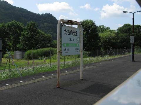 滝上駅駅名票