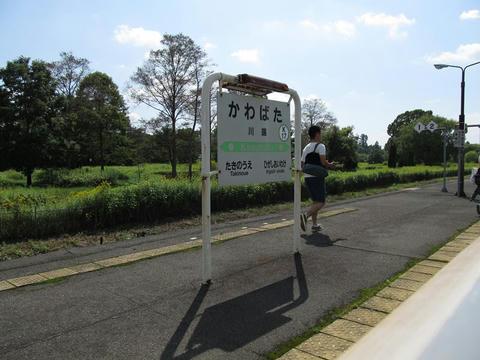 川端駅駅名票