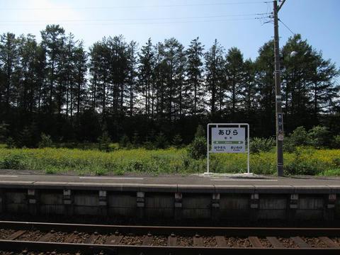 安平駅駅名票